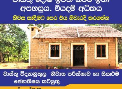 SriLankaKandyVasthuVidyaDushanSemasinghe1606197115